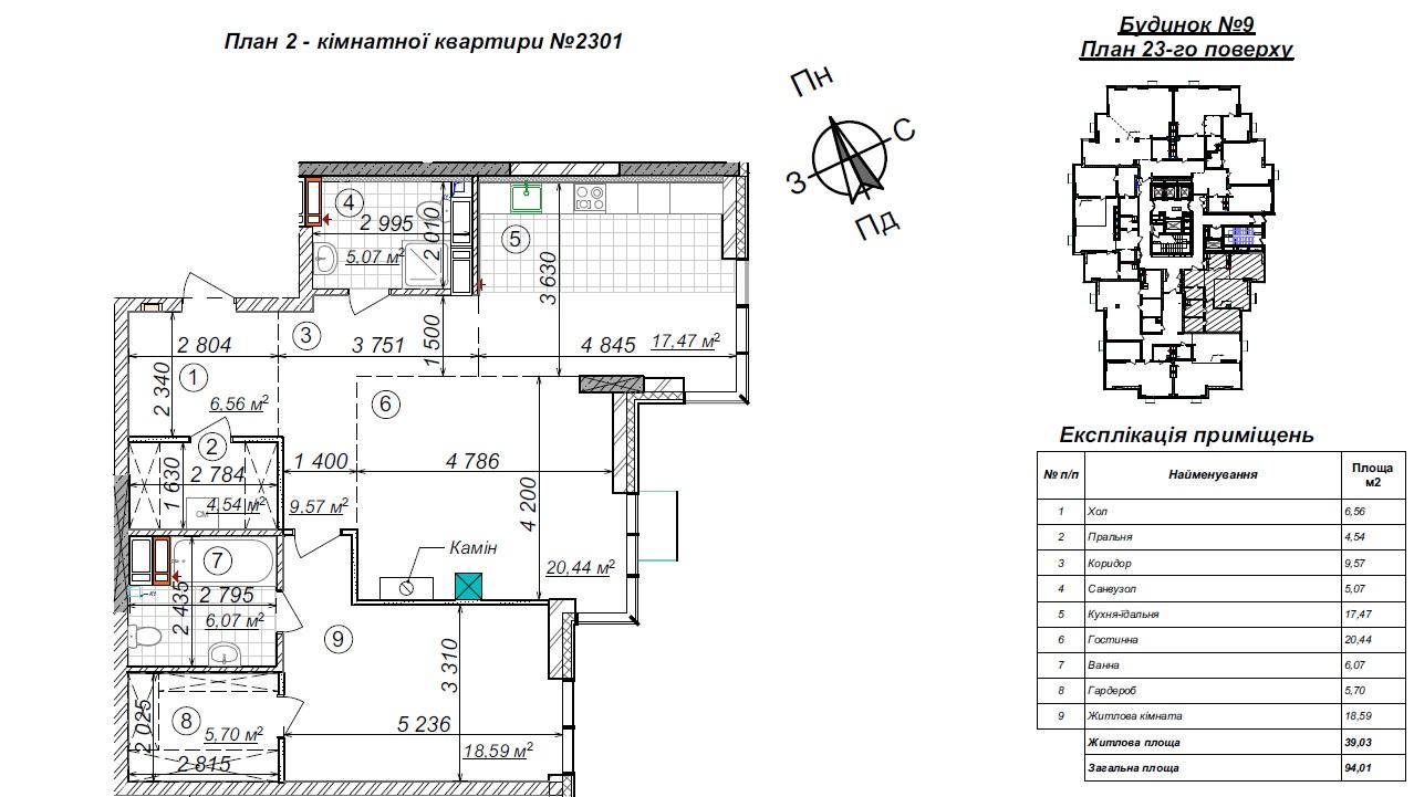 Номер квартири №3, Будинок 8, Поверх 3, Повна площа 98,6