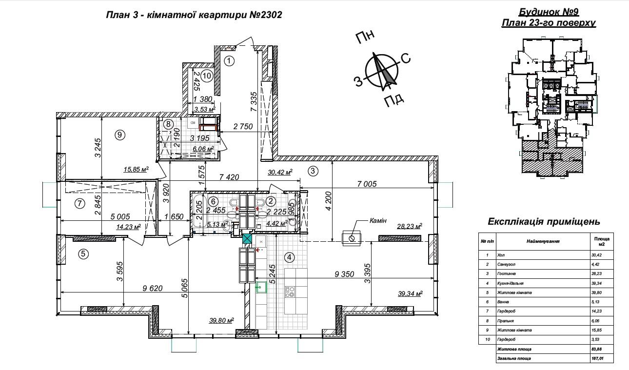 Трикімнатна квартира в ЖК RiverStone Номер квартири №23, Будинок 9, Поверх 23, Повна площа 187,01