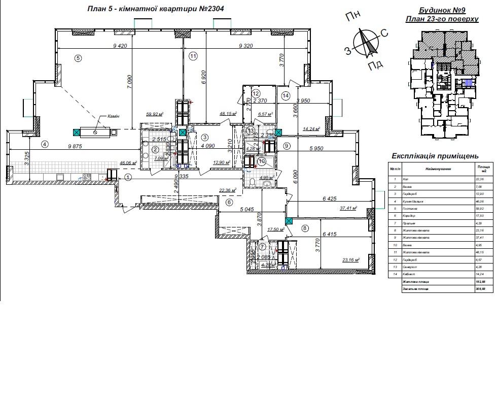 Квартири 9 будинку, Номер квартири 2304, Text of dom 9, Поверх 23, Площа: 308,88 м2