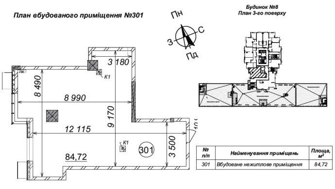 Комерційна нерухомість, Номер квартири 0301, Text of dom 8, Поверх 3, Площа: 98,6  м2